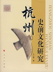 正版图书 杭州史前文化研究 /人民/9787010059518