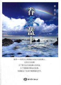 正版图书 眷恋蓝土 /海洋/9787502781095