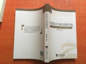 政党政治与政治现代性:基于马克思主义政治哲学视野的研究