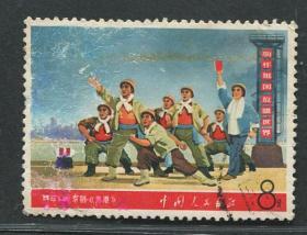 文5海港文革信销邮票