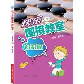 正版图书 快乐围棋教室 /河南科学技术/9787534949524