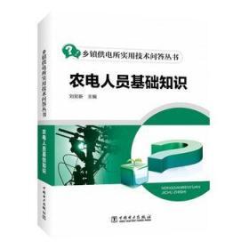 9787519810900/ 农电人员基础知识/ 刘宏新