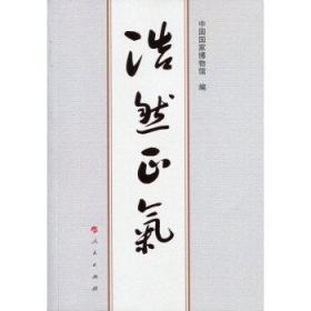 正版图书 浩然正气  (中国国家博物馆编) /人民/9787010153445