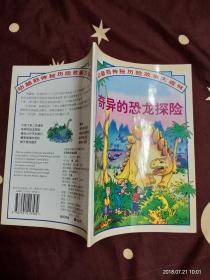 【动脑筋神秘历险大森林】《奇异的恐龙探险》