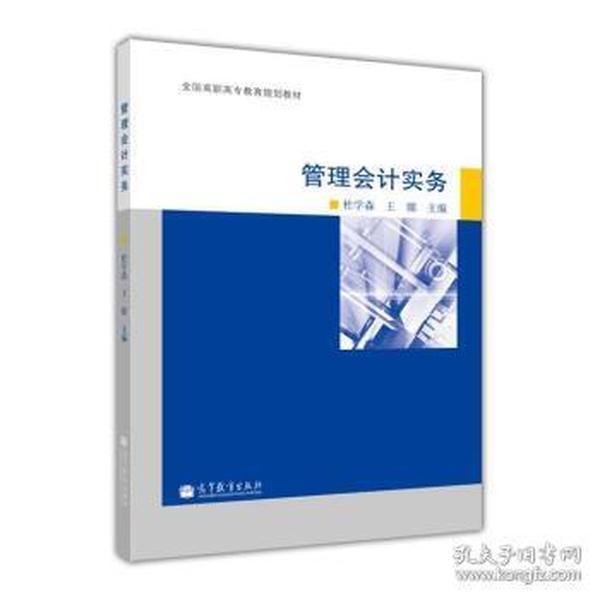 正版图书 管理会计实务 9787040376531 高等教育
