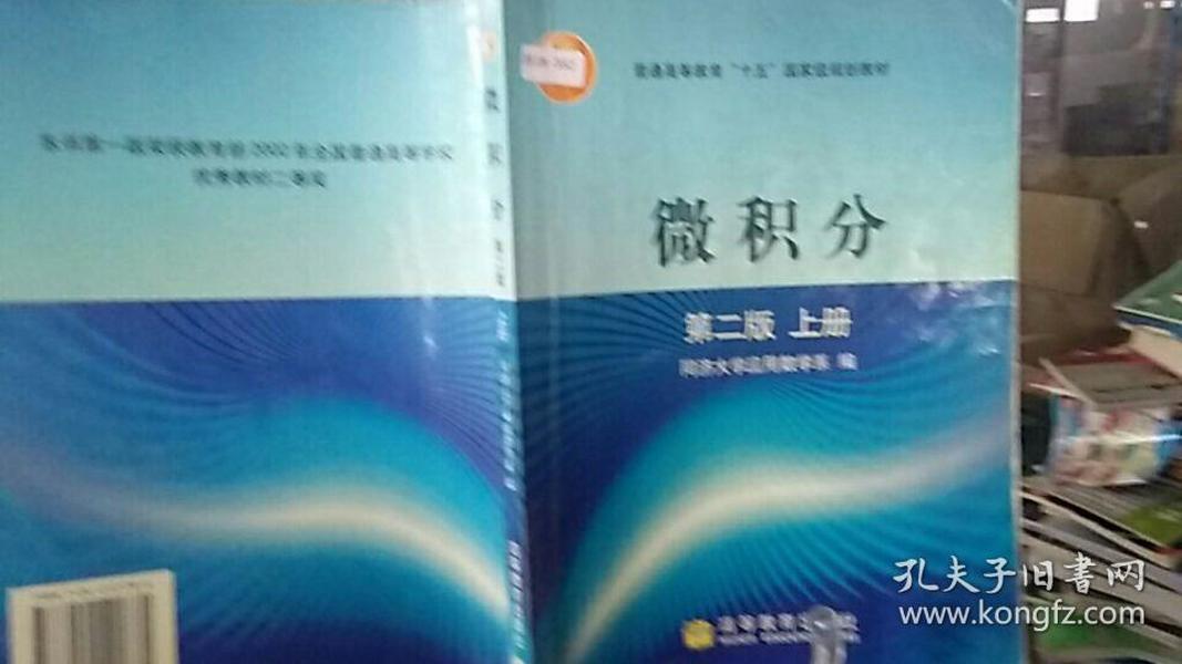9787040121780 微积分(上册)第二版