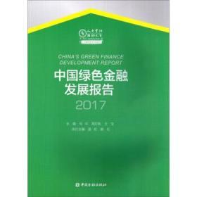 中国绿色金融发展报告2017