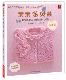 正版图书 亲亲宝贝装:1周就能完成的钩针小物 /河南科学