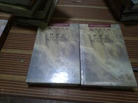 大中华文库 汉英对照 西游记 III  3