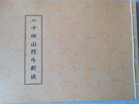 风水地理手抄本珍藏堪舆《二十四山棺外断诀》(复印本J32)
