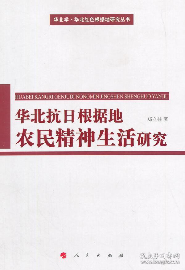 正版图书 华北学华北红色根据地研究丛书:华北抗日根据地农民