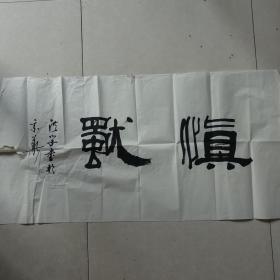 书法 作品 一幅 3平尺(货号 58)