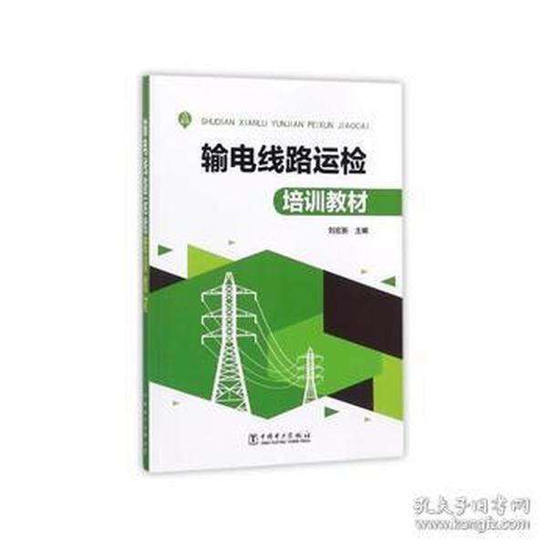 9787519814557/ 输电线路运检培训教材/ 刘宏新