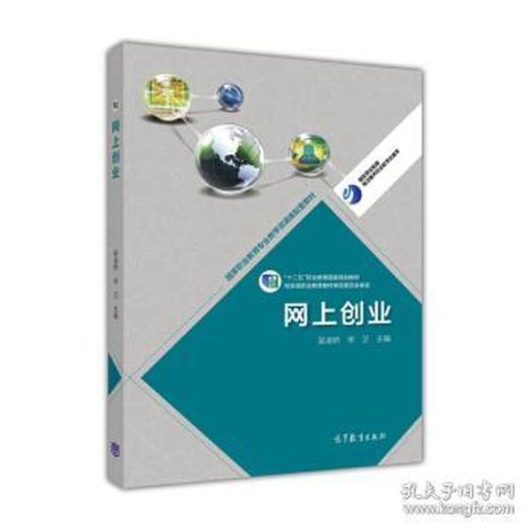 正版图书 网上创业 9787040373066 高等教育
