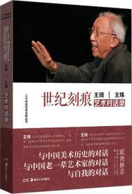 世纪刻痕:王琦王炜艺术对话录