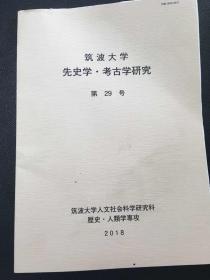 筑波大学 先史学·考古学研究(第29号)