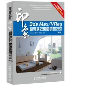 正版图书 3ds Max/Vrag印象超写实效果表现技法 9787115350992 人