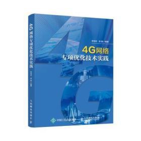 正版图书 4络专项优化技术实践 9787115471161 人民邮电