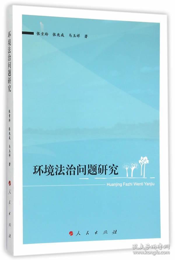 正版图书 环境法治问题研究 /人民/9787010148335