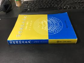 简明国际关系史 (1945-2002)