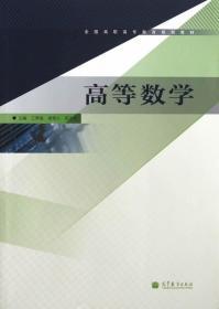 正版图书 高等数学 9787040377071 高等教育