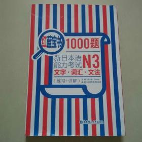 红蓝宝书1000题·新日本语能力考试N3文字·词汇·文法(练习+详解)