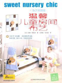正版图书 温馨儿童房间布艺 /河南科学技术/9787534948244