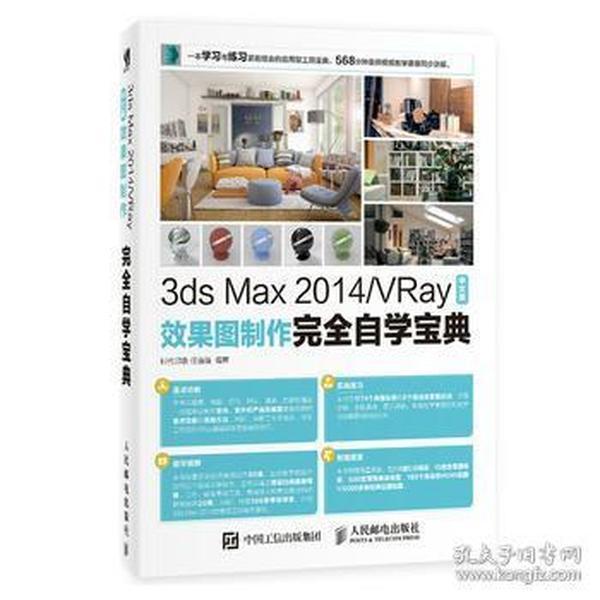 正版图书 3ds Max 2014/VRay中文版效果图制作自学宝典 978711546
