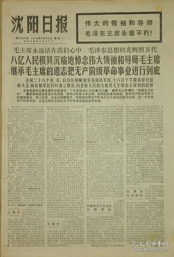 《沈阳日报》八亿人民极其沉痛地悼念伟大领袖和导师毛主席1976年9月20日