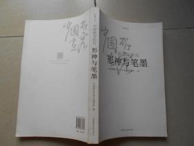 学缘文丛·中国画学研究:形神与笔墨