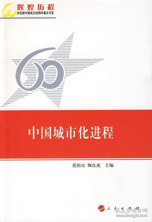 正版图书 辉煌历程-庆祝新中国成立60周年重点书系:中国城市化进
