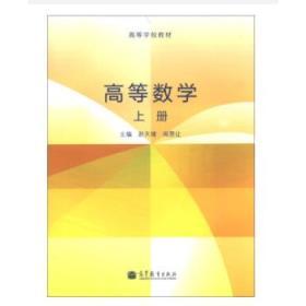 正版图书 高等数学-上册 9787040372137 高等教育
