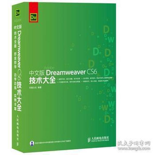 正版图书 中文版Dreamweaver CS6技术大全 9787115346780 人民邮