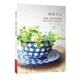 正版图书 插花之心一把花剪,创造53款花艺佳作 /河南科学技术/978