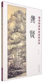 中国历代名家作品精选:龚贤