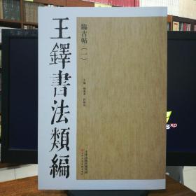 王铎书法类编·临古帖(1)