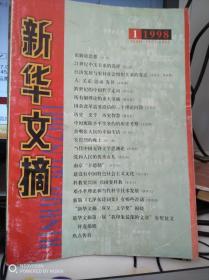 新华文摘1998年1期