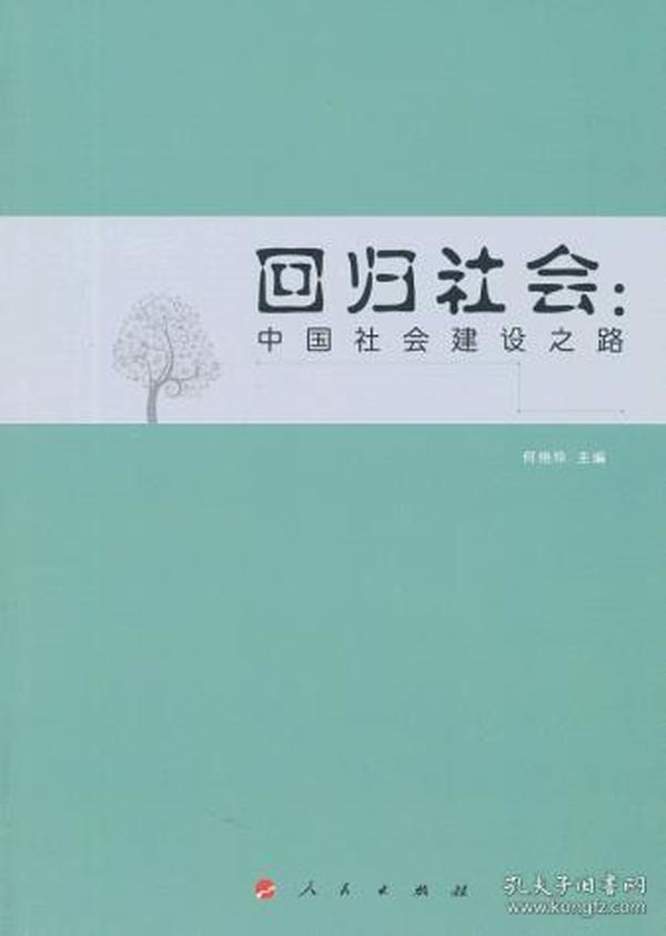 正版图书 回归社会:中国社会建设之路 /人民/9787010125480