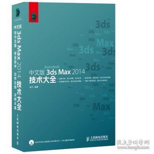 正版图书 中文版 3ds Max 2014技术大全-(附光盘) 9787115351104