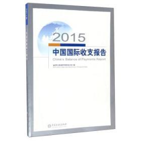 2015中国国际收支报告