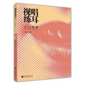 正版图书 视唱练耳-(二)-第三版-附辅学光盘 9787040365665 高等