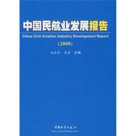 中国民航业发展报告[  2008]