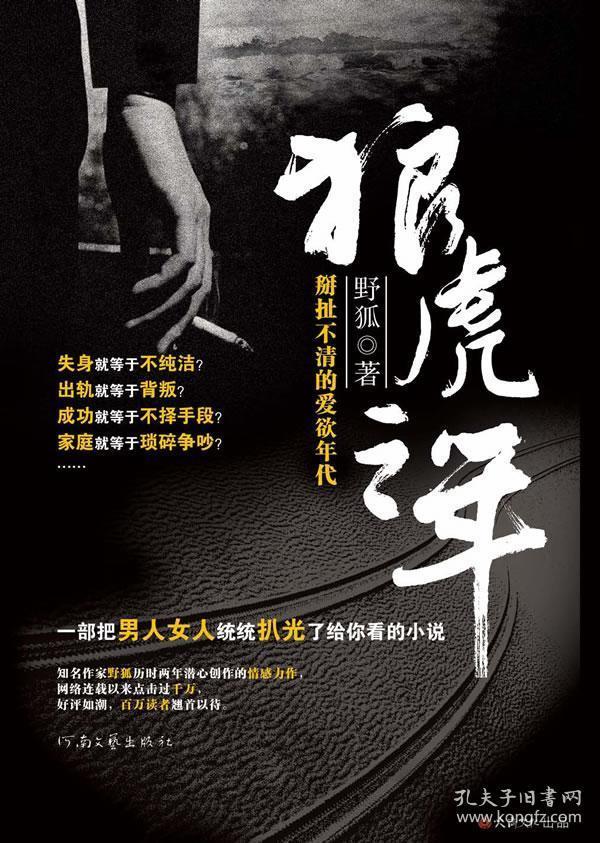 正版图书 狼虎之年 /河南文艺/9787807655091