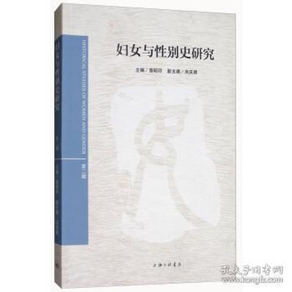 9787542661357/ 妇女与性别史研究(第二辑)/ 裔昭印