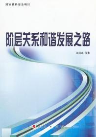 正版图书 阶层关系和协发展之路 /人民/9787010109671