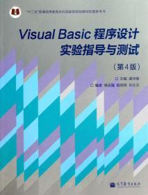正版图书 Visual Basic程序设计实验指导与测试-(第4版) 97870403