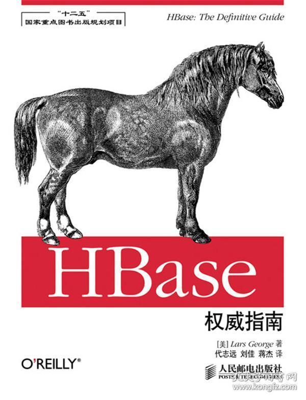 正版图书 HBase指南 9787115318893 人民邮电