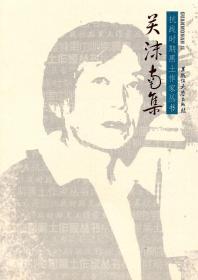 正版图书 抗战时期黑土作家丛书:关沫南集 /黑龙江大学/97878112