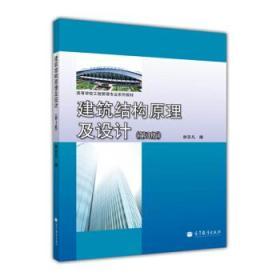 正版图书 建筑结构原理及设计-(第3版) 9787040375961 高等教育