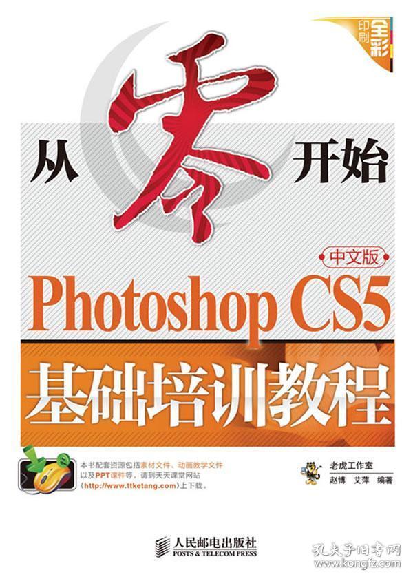正版图书 从零开始PhotoshopCS5中文版基础培训教程 978711526664